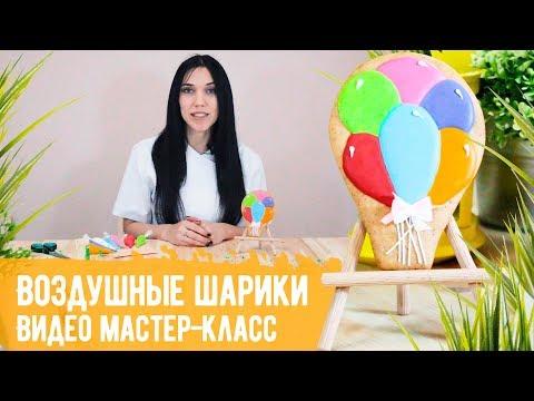 """Видео мастер-класса """"Воздушные шарики"""". Пошаговая инструкция по росписи пряника с воздушными шарами"""