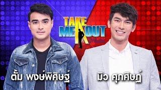 ตั้ม & มิว - Take Me Out Thailand ep.17 S11 (13 พ.ค.60) FULL HD