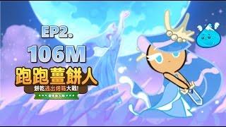 Line Cookie Run S9 跑跑薑餅人 - EP2. 海妖精 + 海浪滴露 連跑=鬆餅