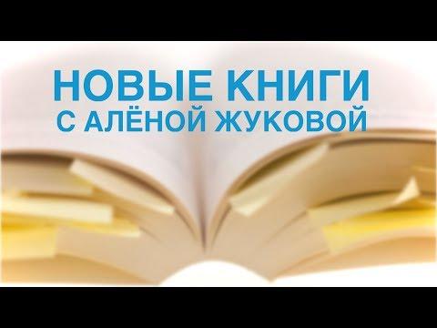 Что почитать, чтобы стать лучше?