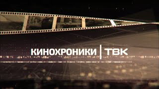 «Кинохроники Красноярья»: первый Международный авиакосмический салон