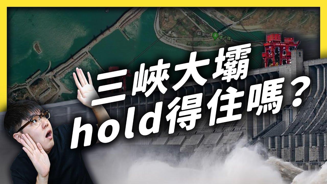 暴雨狂下一個月!三峽大壩會有潰壩風險嗎?《 左邊鄰居觀察日記 》EP 028|志祺七七