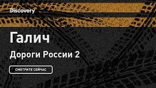 Галич - Дороги России: сезон 2