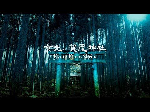 京北 賀茂神社 4K【Kyoto Kamo Shrine】