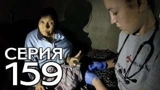 ВОЛОНТЕРЫ СПАСАЮТ ЖИЗНИ В БЕДНОЙ ГВАТЕМАЛЕ // КРУГОСВЕТКА - СЕРИЯ 159