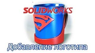 Solidworks.Добавление логотипа #Superman