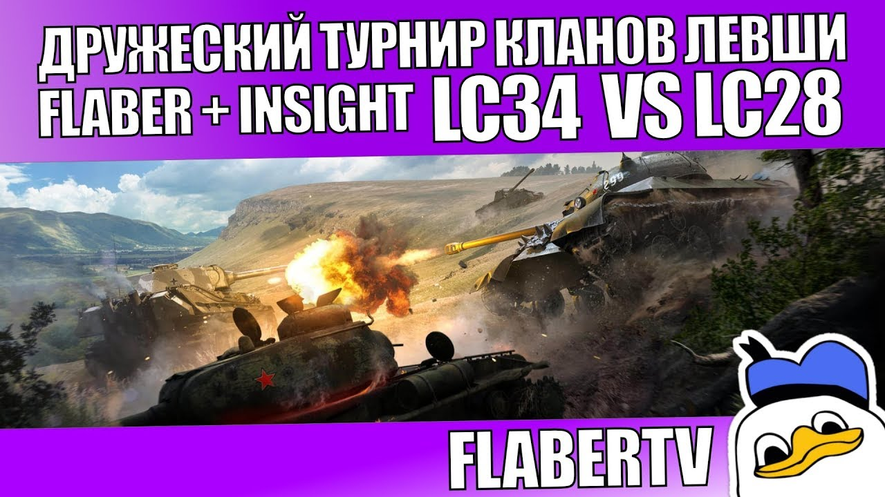 ШОУ-МАТЧ КЛАНОВ ЛЕВШИ | LC34 VS LC28 | FLABER + INSIGHT