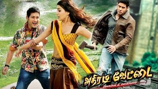 Download Video Athiradi Vettai Tamil Movie   Supper Hit Movie HD   new tamil movie MP3 3GP MP4