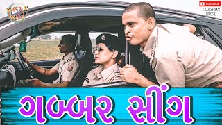 ગબ્બર સીંગ | Khajur Bhai | Jigli and Khajur | Khajur Bhai Ni Moj | New Video | Nitin Jani | Gabbar