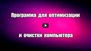 Программа для оптимизации и очистки компьютера HDCleaner на  русском языке, бесплатная, портативная, многофункциональная,  удаляет ненужные файлы, исправляет ошибки в реестре, оптимизирует  и повышает производительность системы