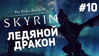 Приключения в Skyrim #10 - Ледяной Дракон