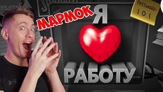 Я люблю работу (VR) | Mr. Marmok