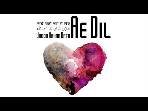 Lovefucked ( Jaoon Kahan Bata Ae Dil )