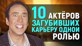10 АКТЕРОВ, ЗАГУБИВШИХ КАРЬЕРУ ОДНОЙ РОЛЬЮ