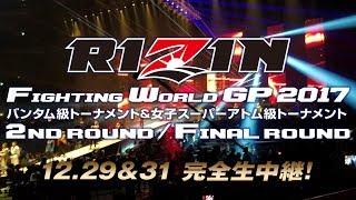 RIZINFightingWorldGrandPrix2017-BantamweightTournament:2ndRound-OPENINGCEREMONY