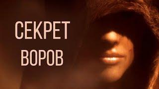 Skyrim Special Edition - Секрет Коллекции гильдии воров!