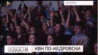 Кемеровские КВН щики подарили детям счастье и здоровье