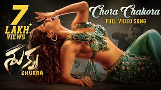 Chora Chakora Video Song |Shukra Telugu Movie|Arvind Krishna,Srijitaa Ghosh,Chandni Bhatija|Ashirvad