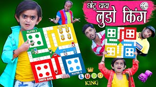 "CHOTU DADA KA LUDO GAME |""छोटू दादा का लुडो गेम "" Khandesh Hindi Comedy 