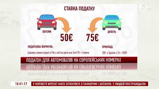 Нова схема розмитнення авто на єврономерах
