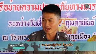 รายการ Police Talk : การฝึกอบรมอาสาฯ ช่วยเหลือนักท่องเที่ยว จ.ตรัง  11.02.61 EP.2