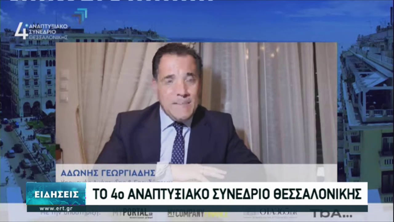 Το 4ο Αναπτυξιακό Συνέδριο Θεσσαλονίκης | 06/02/2021 | ΕΡΤ