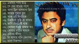 Best of Kishore Kumar Bangla Songs
