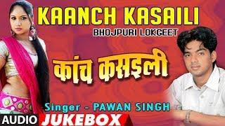 Kaanch Kasaili Old Bhojpuri Lokgeet Audio Songs Jukebox Singer Pawan
