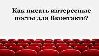 Как писать интересные посты для Вконтакте