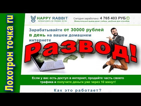 Платформа Happy Rabbit. Продайте свой трафик за 10 минут. ЛОХОТРОН!!!