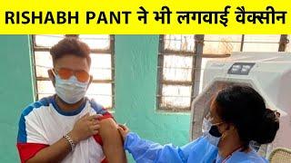Rishabh Pant ने भी लगवाई वैक्सीन, इंग्लैंड जाने से पहले क्रिकेटर्स रहे हैं पहली डोज |  Sports Tak
