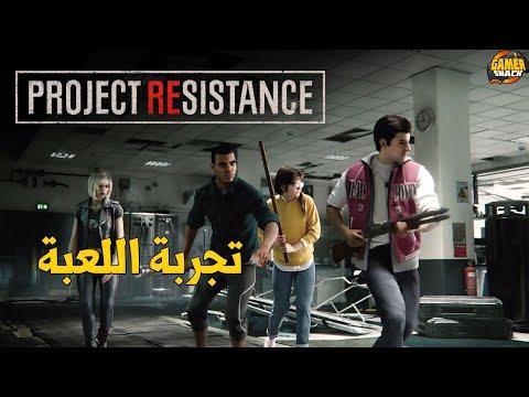 Project Resistance ????صراع على البقاء في ريزدنت ايفل