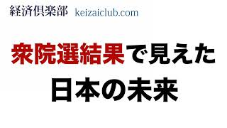 衆議院選挙結果で見えた日本の針路