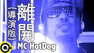 MC HotDog 熱狗 feat.張震嶽 A-Yue【離開】Official Music Video HD (導演版)