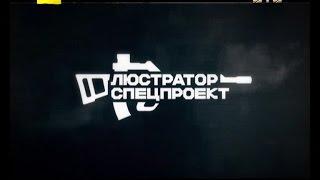 Люстратор 7.62. Спецпроект. Зіркові арешти