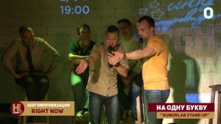 "Шоу Импровизации ""Right Now"". ""На одну букву"" - ""Humorlab Stand Up"""