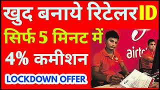 How to Become Retailer in Airtel 2021 | Retailer kaise bane 2021 | Earn 4% Commission for Retailer