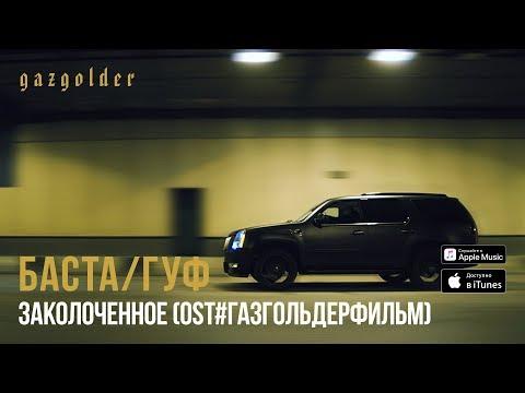 Баста / Гуф - Заколоченное ( OST: #ГазгольдерФильм)