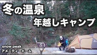 2泊3日年越しキャンプ③ New Year Camping With A Hot Spring.