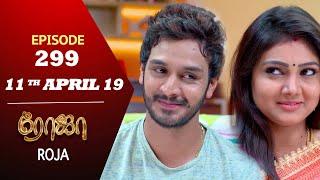 ROJA Serial | Episode 299 | 11th Apr 2019 | Priyanka | SibbuSuryan | SunTV Serial | Saregama TVShows