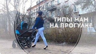 Типы мам на прогулке