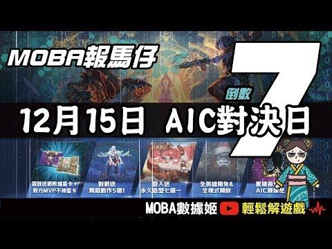 AIC活動~造型7選1