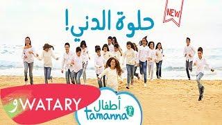 Tamanna Kids - Helwi El Deni (Celebrating 10 years with Persil and Tamanna) أطفال تمنّى - حلوة الدني