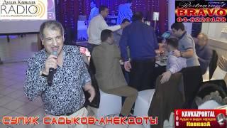 Сулик Садыков - Анекдоты_2014_Ресторан Браво_www.KavkazPortal.com
