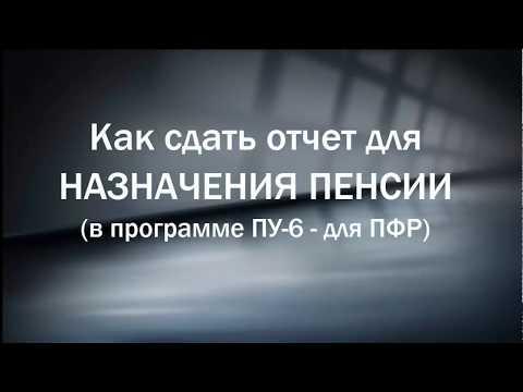Отчёт в ПФР для НАЗНАЧЕНИЯ ПЕНСИИ (СЗВ-СТАЖ-пенсия)