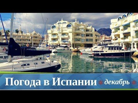 , title : 'Бенальмадена.  Порт. Погода в Испании.'
