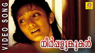 Evergreen Film Song | Neer Palunkukal  | God Father | Malayalam Film Song High Quality Mp3.