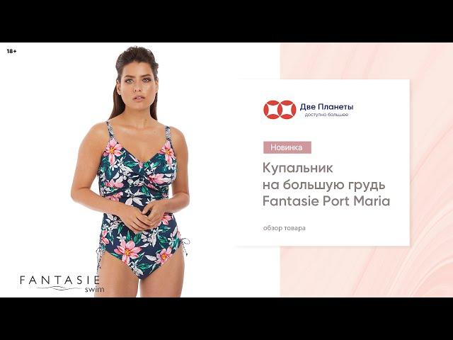 Видео Купальник FANTASIE PORT MARIA 6798, Синий, цветы