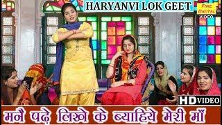 मनै पढ़े लिखे के ब्याहिये मेरी माँ - HARYANVI LOK GEET | FOLK SONG | DOLLY SHARMA | Manne Padhe Likhe