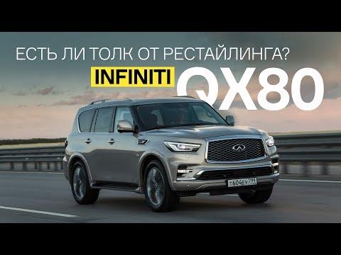 Infiniti  Qx80 Внедорожник класса J - тест-драйв 1